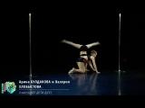 Арина БУЛДАКОВА и Валерия ХЛОБЫСТОВА Pole Artistic Дети Дуэт II Место 2018 Другие Танцы Весна