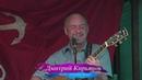 Играет и поёт Дмитрий (Митяй) Кирьянов. Автор видео - Александр Травин.