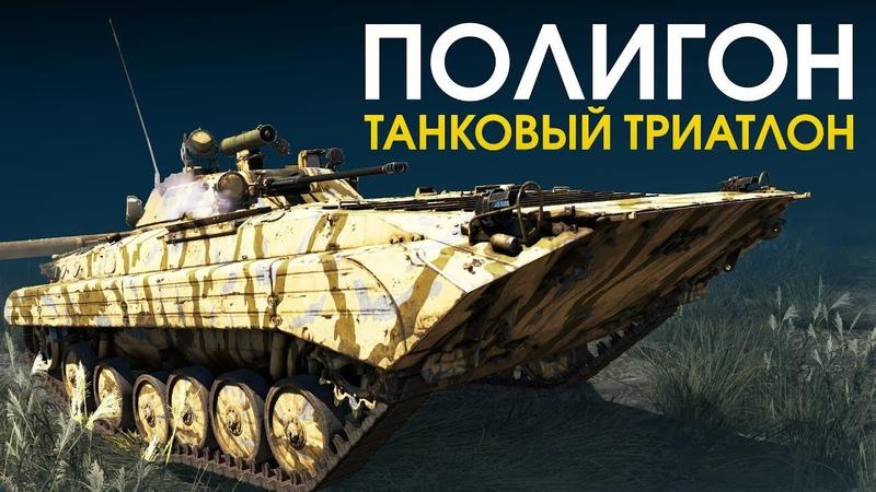 ПОЛИГОН 2 0 Танковый триатлон War Thunder
