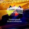 Типичный Новосибирск! Переход на оф.сообщество!