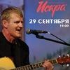 29.09. | Олег «МАНАГЕР» | РЦ «Искра»