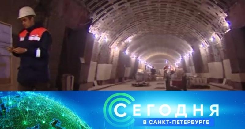 «Сегодня в Санкт-Петербурге». 20 ноября 2018 года. 16:15