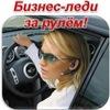 Бизнес-Леди за рулём!