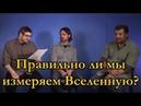 Нил Деграсс Тайсон Правильно ли мы измеряем Вселенную Star Talk на русском
