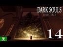 Dark Souls Remastered ► Xbox ONE ►Присцилла полукровка. Броня Хавела.