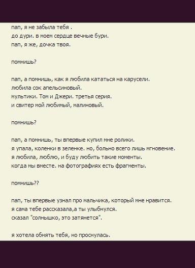 Стих папе от дочери умершему