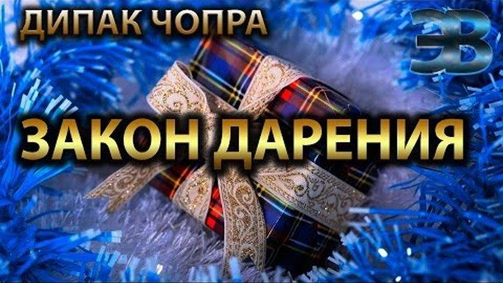 Закон дарения. Дипак Чопра