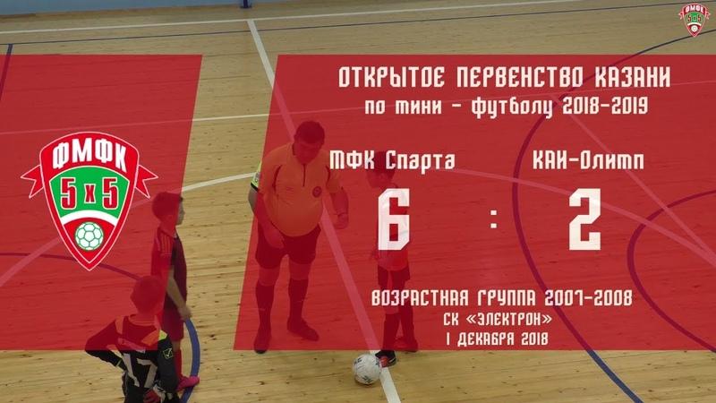 ФМФК 2018-2019. Юноши 2007-2008. МФК СПАРТА – КАИ-ОЛИМП - 6-2