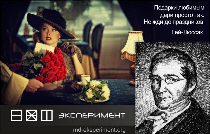 Жозеф Луи Гей-Люссак. Экспериментатор