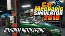 Car Mechanic Simulator 2018 ИЗУЧАЕМ АВТОСЕРВИС