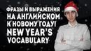 Новогодняя лексика на английском языке