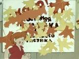 Сказка про чужие краски [мультфильмы cartoon мультики] (советские мультфильмы русские мульты)