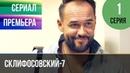 ▶️ Склифосовский 7 сезон 1 серия - Склиф 7 - Мелодрама 2019   Русские мелодрамы