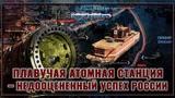 Плавучая атомная станция недооцененный успех России. Инновация от начала и до конца