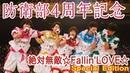 【期間限定公開】防衛部4周年記念「絶対無敵☆Fallin'LOVE☆」Special Edition