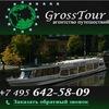 GrossTour агентство путешествий