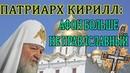 РПЦ запретила молиться и причащаться на горе Афон
