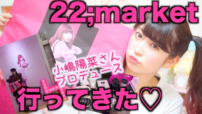 ENG SUB 小嶋陽菜さんプロデュース 22 market に行ってきたので商品紹介♡ 22Market Idol