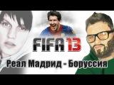 FIFA 2013 - Реал Мадрид - Боруссия (Костя тоже)