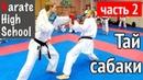 Высшая школа каратэ Тай сабаки Часть 2