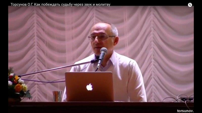 Торсунов О.Г. Как побеждать судьбу через звук и молитву