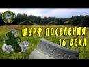 ШУРФ ПОСЕЛЕНИЯ 16 ВЕКА