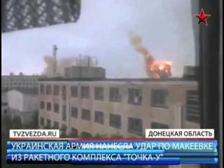 Видео ФЕЙК от РОс СМИ. Украинская армия нанесла удар по Макеевке из ракетного комплекса «Точка У»   Телеканал «Звезда»