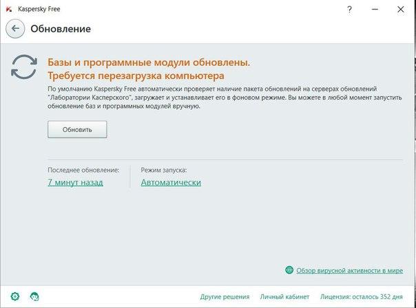 КАСПЕРСКИЙ 16.0.1.445 ПРОБНАЯ ВЕРСИЯ СКАЧАТЬ БЕСПЛАТНО