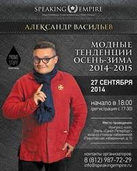 Официальная группа лекций А. ВАСИЛЬЕВА в СПб