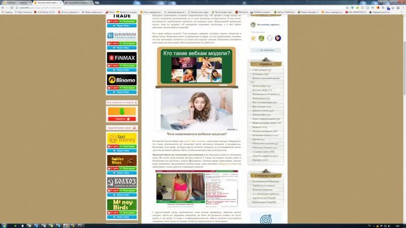 Кто такие вебкам модели? Легко ли работать вебкам моделью