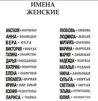 Сексуальность имени анастамия