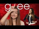 Glee/Хор Лучший сериал!