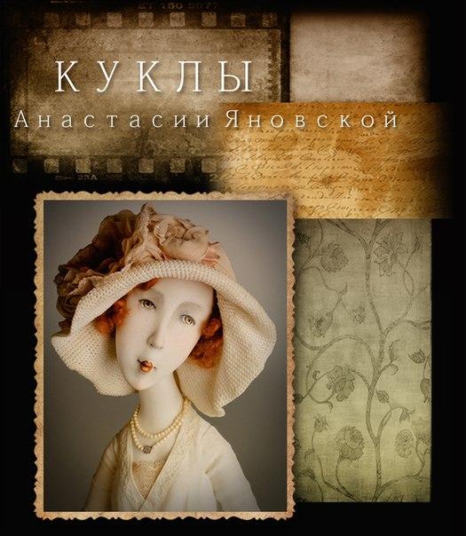 Анастасия яновская мастер класс