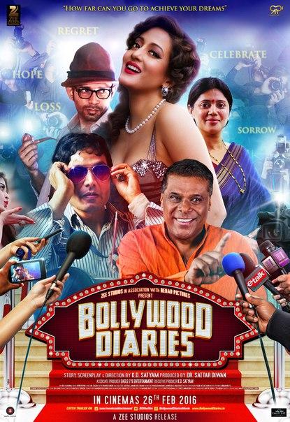 Индийское кино 20162017 смотреть онлайн индийские фильмы