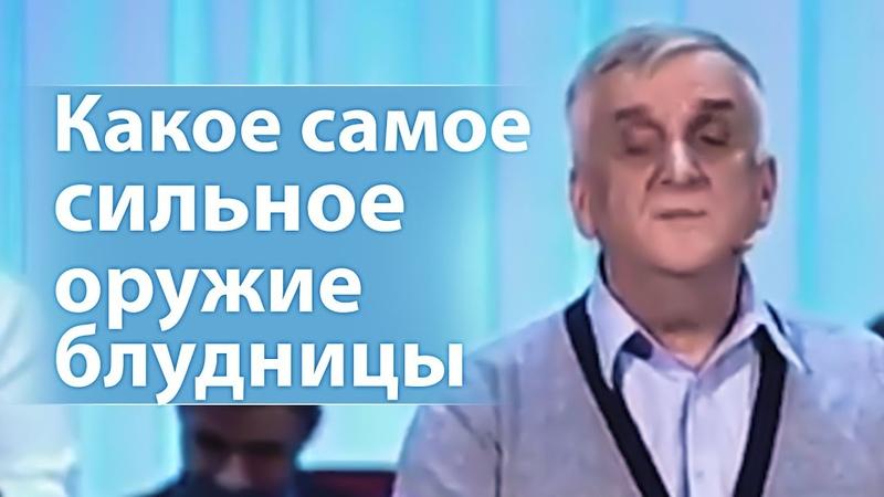 Какое самое сильное оружие блудницы и как помочь пострадавшим от этого Виктор Куриленко