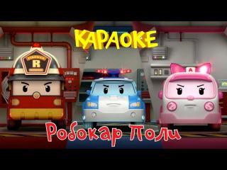 Караоке для детей - Песни для детей - Робокар Поли