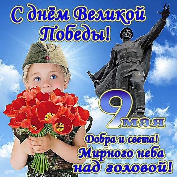 "Плейкаст ""День Победы!"