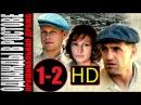 Однажды в Ростове 1-2 серия смотреть онлайн сериал