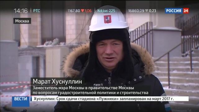 Новости на Россия 24 • Основная часть строительных работ на стадионе Лужники завершена