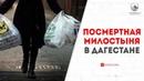 Посмертная милостыня в Дагестане (ВИДЕО)