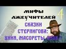 Три обмана Германа Стерлигова Уния Масореты 5508 г Священник Георгий Максимов