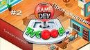 Прохождение Game Dev Tycoon - 2 часть