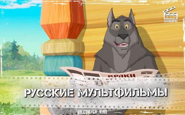 Хорошие российские мультфильмы, которые порадуют и взрослых, и детей!