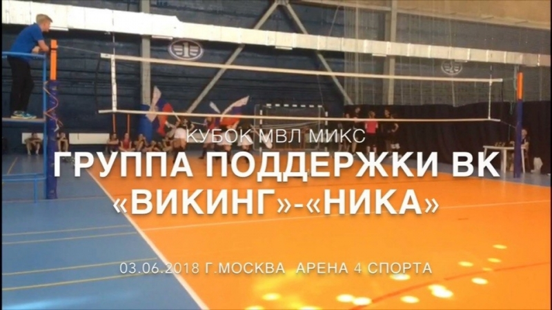 Кубок МВЛ микс Группа поддержки Ника команды ВК Викинг г Клин