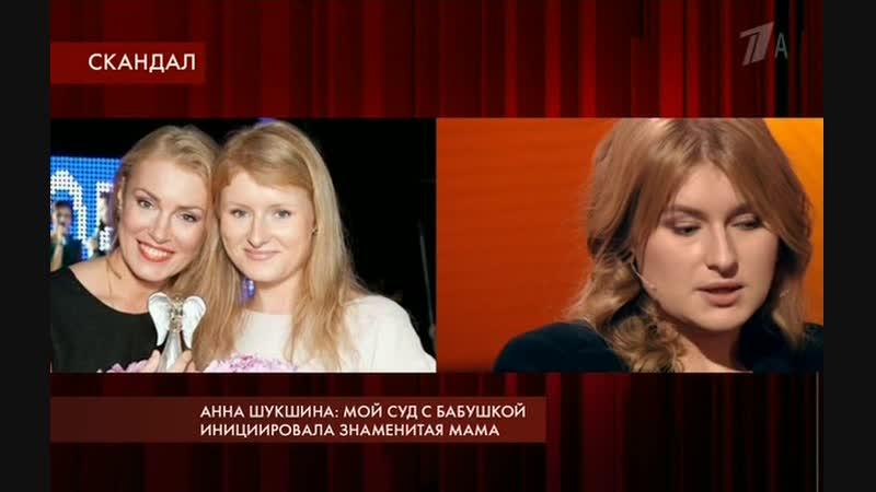Пусть говорят Анна Шукшина мой суд с бабушкой инициировала знаменитая мама