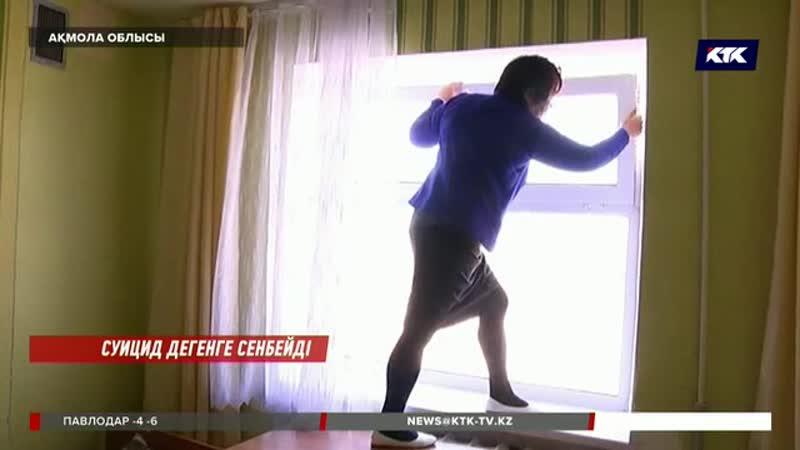 Қасақана өлтірген : Степногор тұрғыны баласының суицид жасағанына сенбейді 15 11 2018