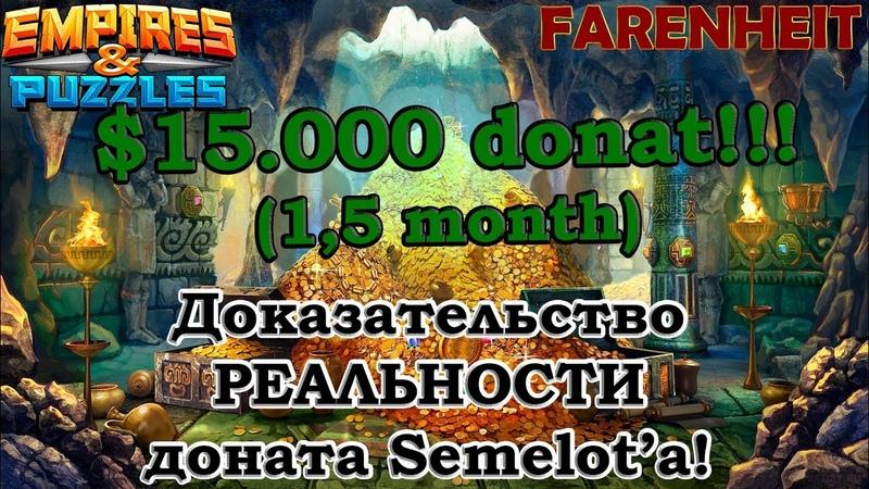 Донат Semelot, доказательство ;) donat $15.000! Empires Puzzles