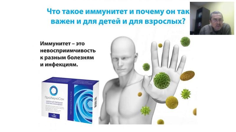 Запись вебинара от 5 октября 2017 г. Коррекция иммунной системы продуктами Ведель