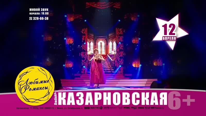 12 апреля Любовь Казарновская Минск