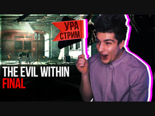 Стрим // The Evil Within (Final) // s3r4.tv